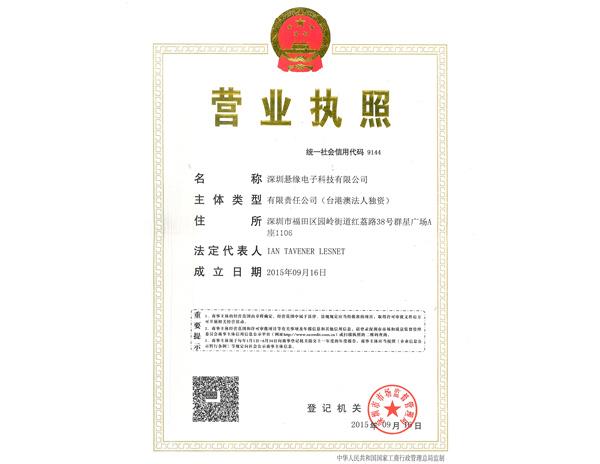 cn-company-license