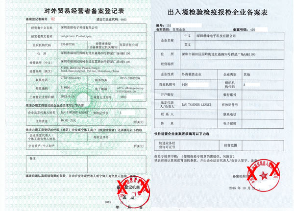 HOW TO: China import/export permit and company bank « Dangerous ...
