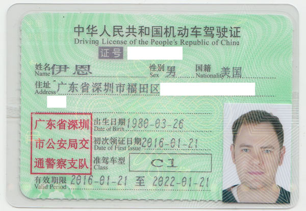 How to chinese drivers license dangerous prototypes china has huge factories but theres also thousands of tiny factories hidden away on back streets and in garages during production of the expressway we publicscrutiny Gallery